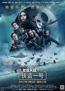 rogue-one-china